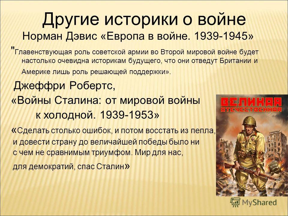 Другие историки о войне Норман Дэвис «Европа в войне. 1939-1945»