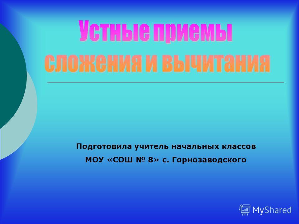 Подготовила учитель начальных классов МОУ «СОШ 8» с. Горнозаводского