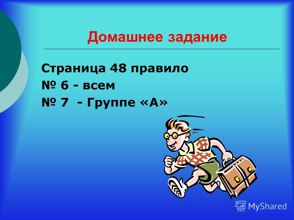 Домашнее задание Страница 48 правило 6 - всем 7 - Группе «А»