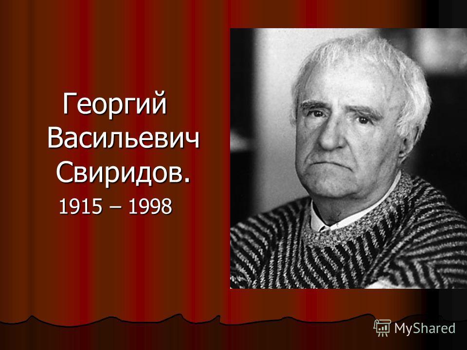 Георгий Васильевич Свиридов. 1915 – 1998