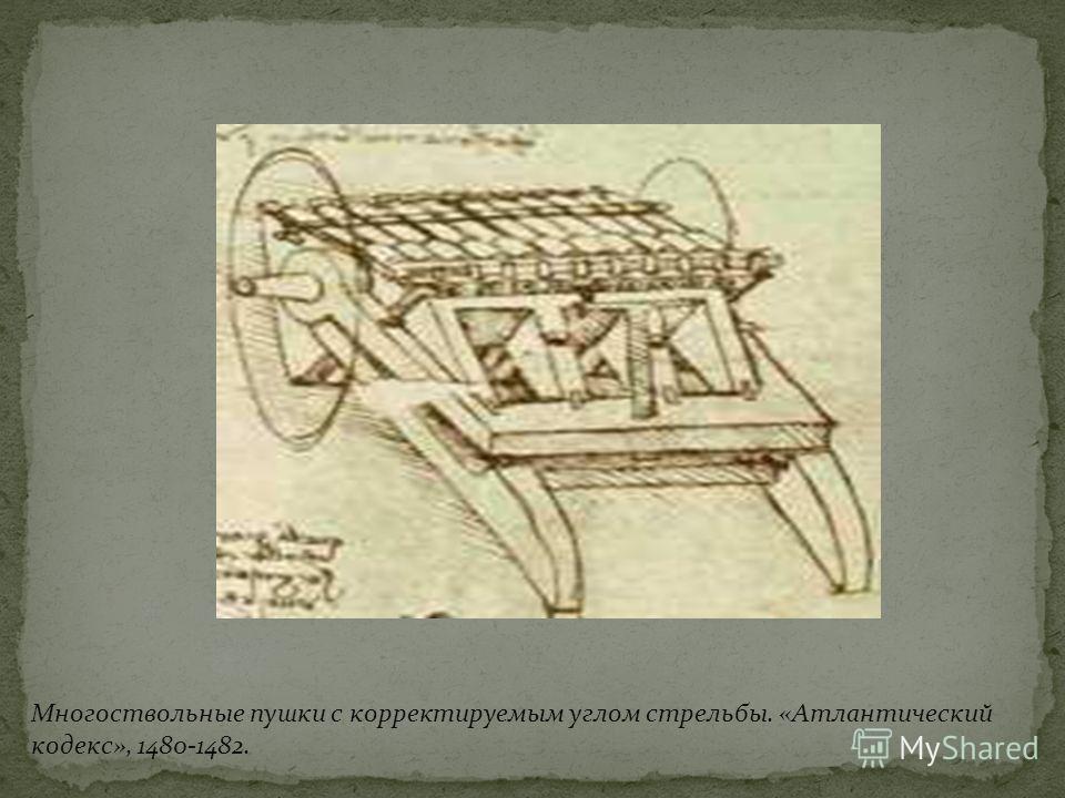 Многоствольные пушки с корректируемым углом стрельбы. «Атлантический кодекс», 1480-1482.