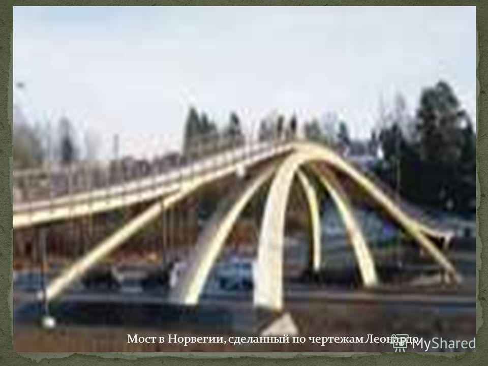 Мост в Норвегии, сделанный по чертежам Леонардо.