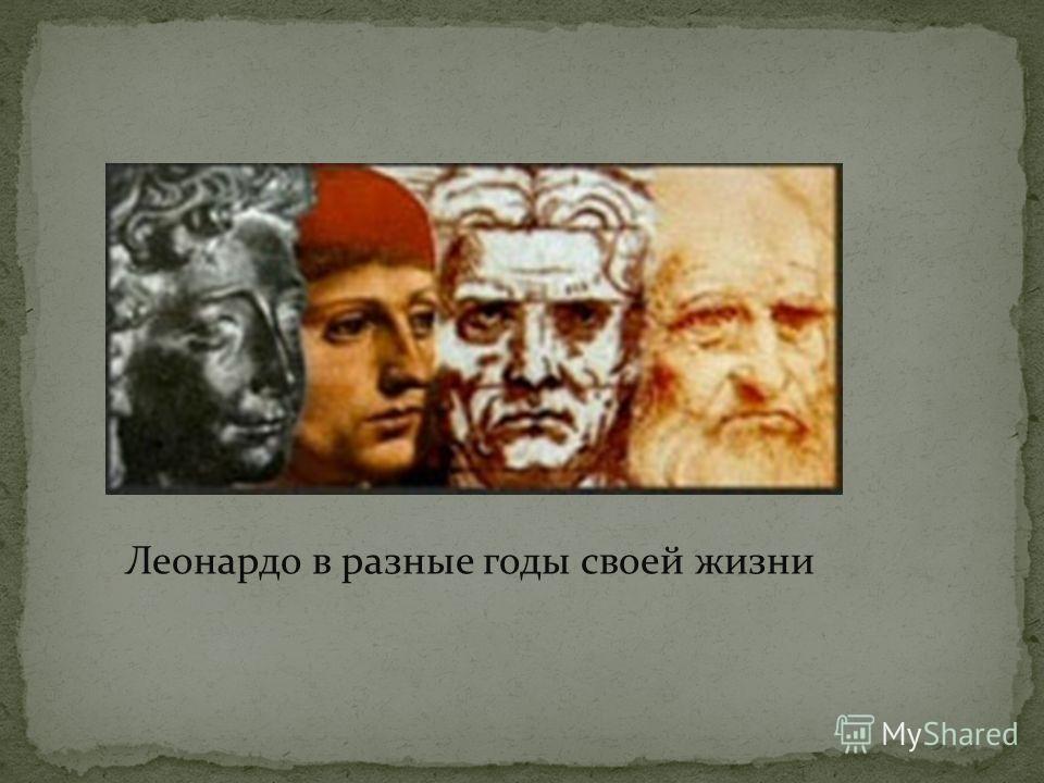 Леонардо в разные годы своей жизни