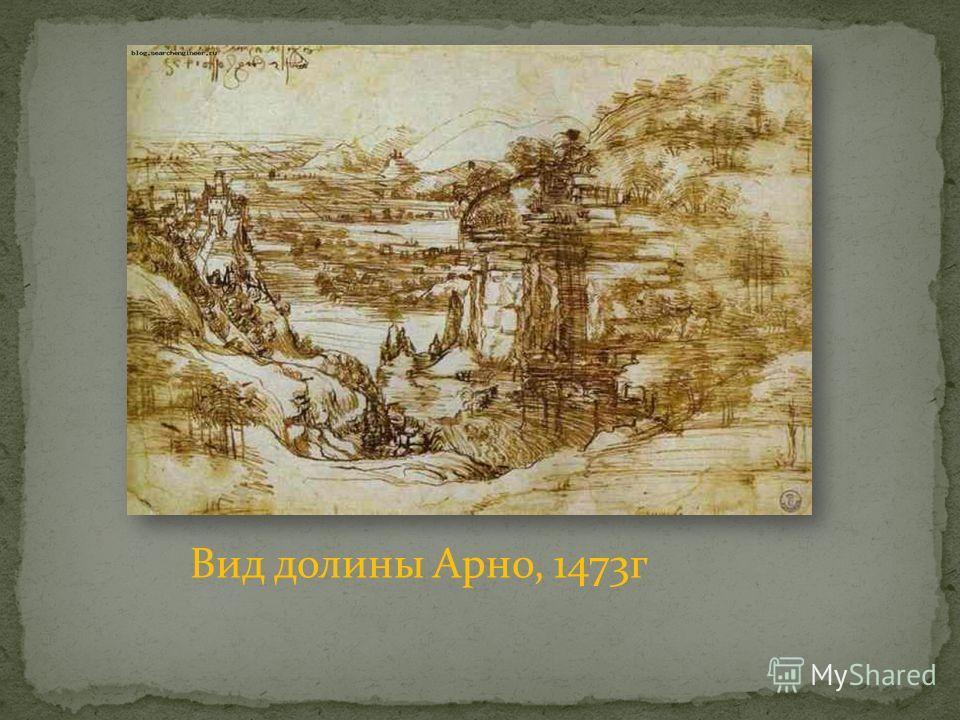 Вид долины Арно, 1473г