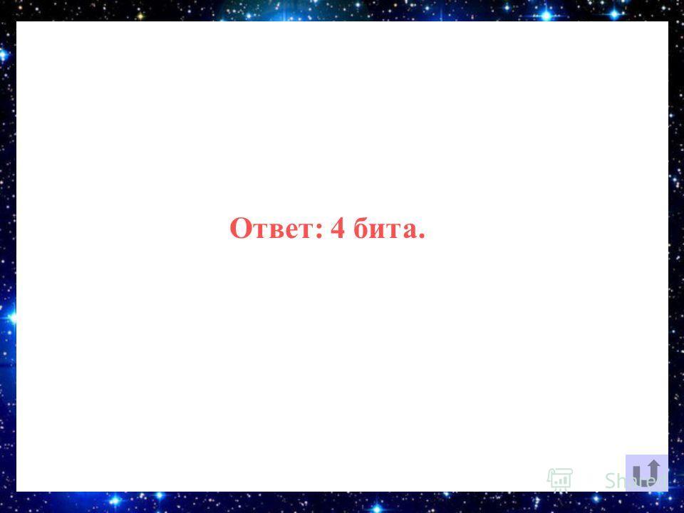 Ответ: 4 бита.