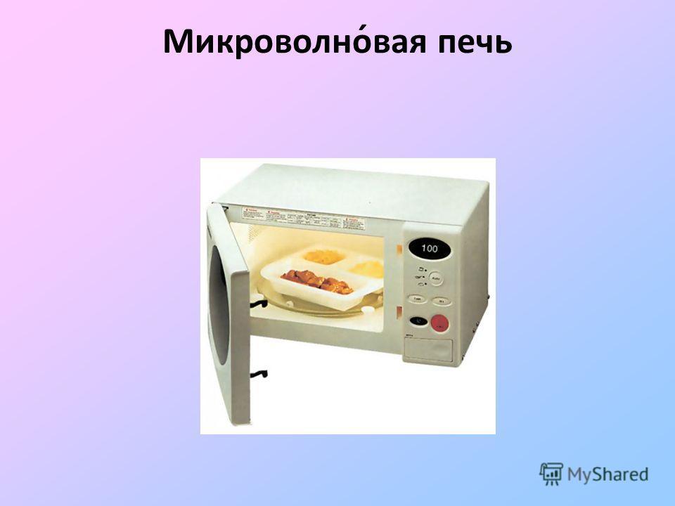 Микроволно́вая печь