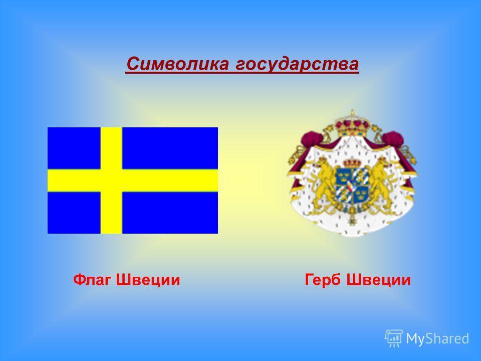 Флаг ШвецииГерб Швеции Символика государства