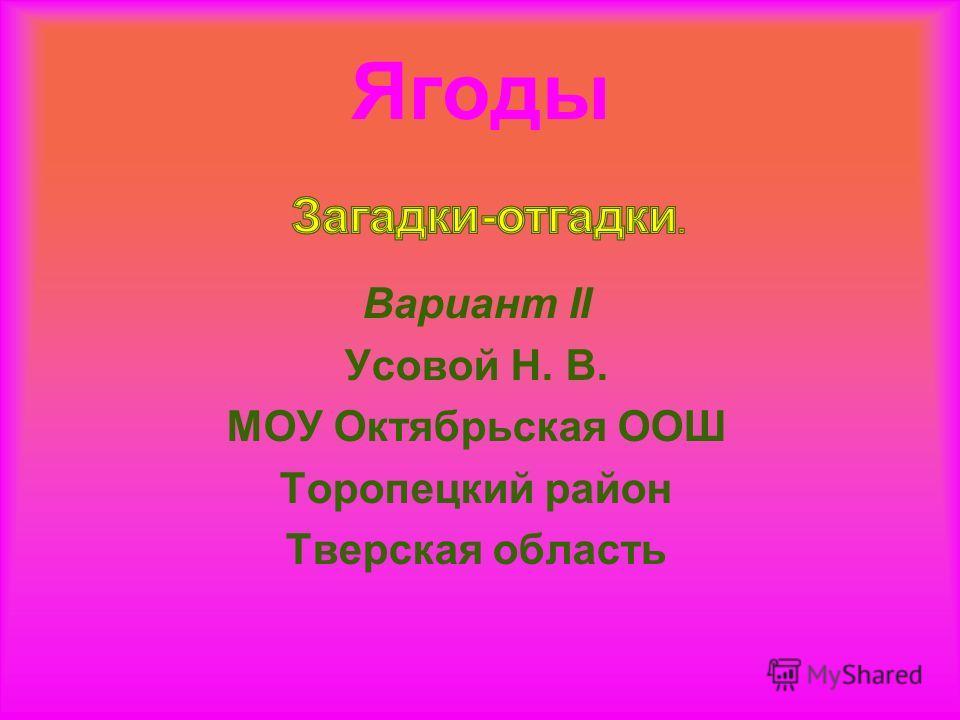 Ягоды Вариант II Усовой Н. В. МОУ Октябрьская ООШ Торопецкий район Тверская область