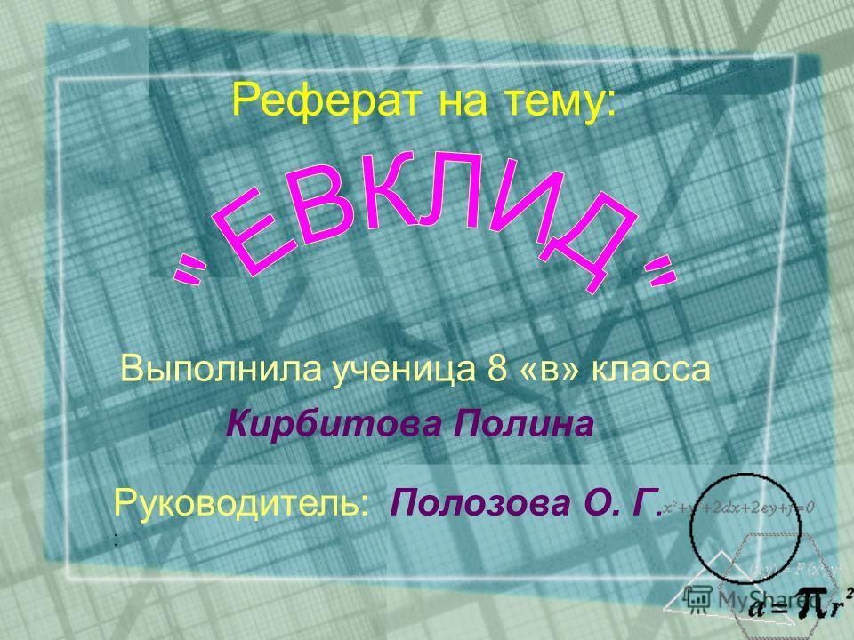 Выполнила ученица 8 «в» класса Кирбитова Полина Реферат на тему: Руководитель: Полозова О. Г. :