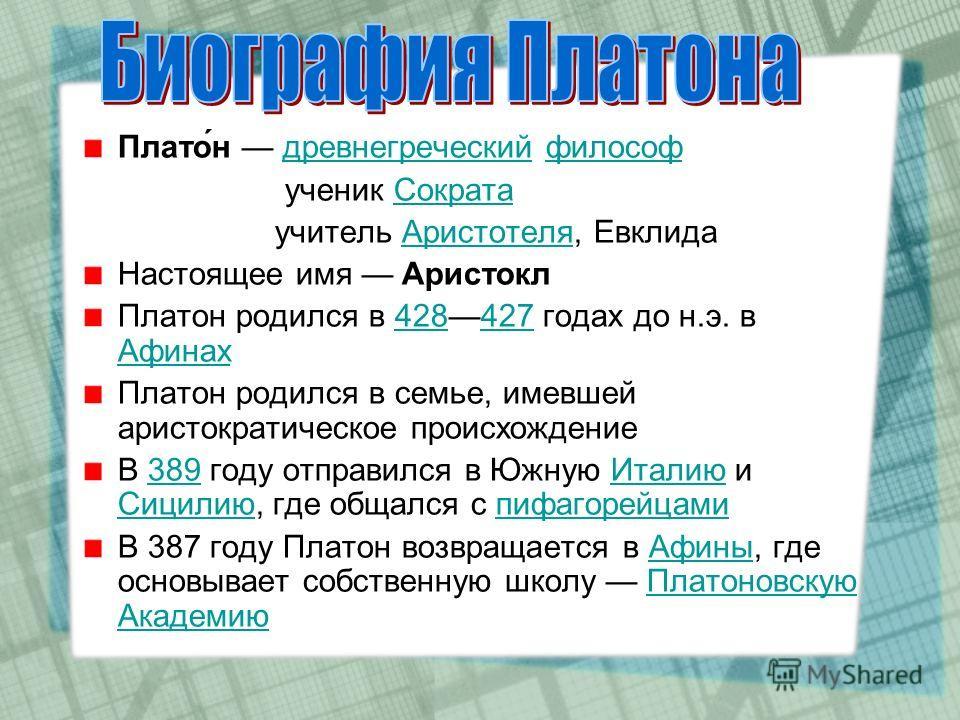 Плато́н древнегреческий философдревнегреческийфилософ ученик СократаСократа учитель Аристотеля, ЕвклидаАристотеля Настоящее имя Аристокл Платон родился в 428427 годах до н.э. в Афинах428427 Афинах Платон родился в семье, имевшей аристократическое про