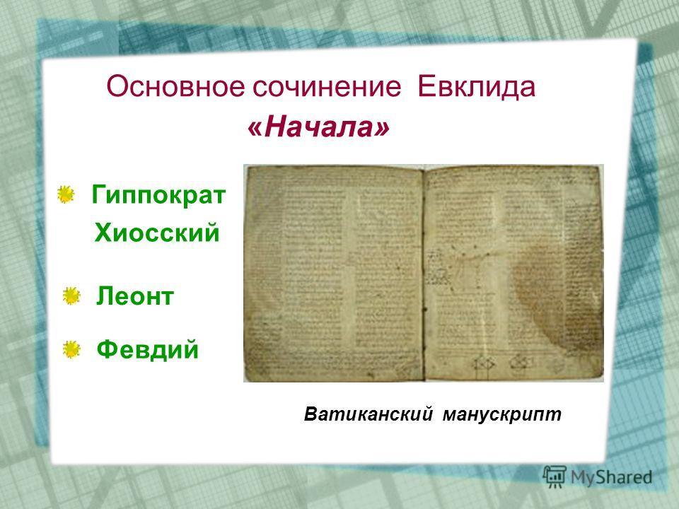 Основное сочинение Евклида «Начала» Ватиканский манускрипт Гиппократ Хиосский Леонт Февдий