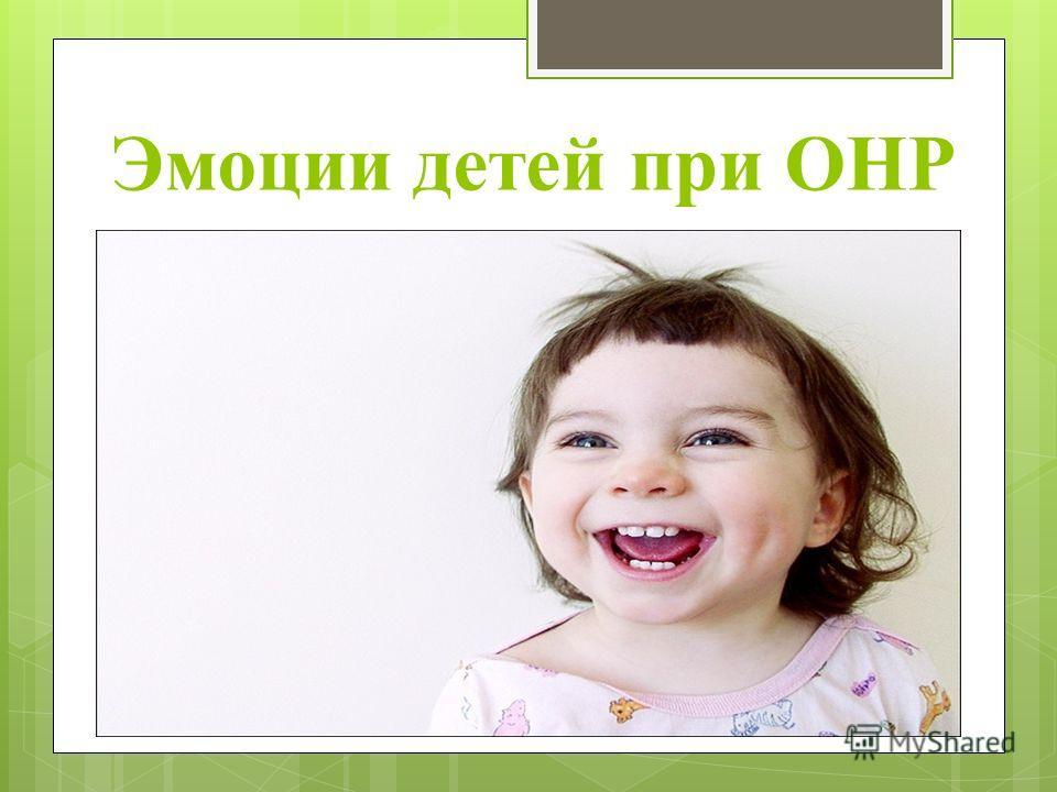 Эмоции детей при ОНР
