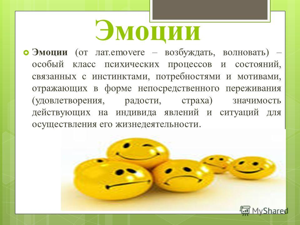 Эмоции Эмоции (от лат.emovere – возбуждать, волновать) – особый класс психических процессов и состояний, связанных с инстинктами, потребностями и мотивами, отражающих в форме непосредственного переживания (удовлетворения, радости, страха) значимость
