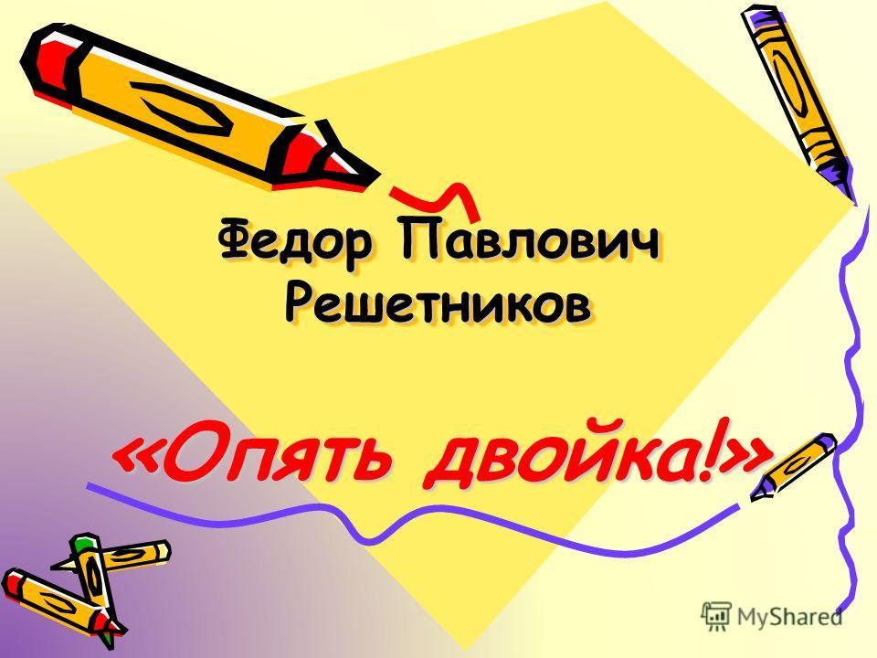 Федор Павлович Решетников «Опять двойка!»