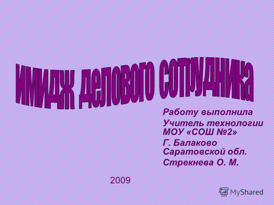 Работу выполнила Учитель технологии МОУ «СОШ 2» Г. Балаково Саратовской обл. Стрекнева О. М. 2009