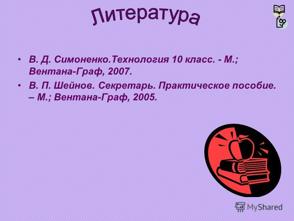 В. Д. Симоненко.Технология 10 класс. - М.; Вентана-Граф, 2007. В. П. Шейнов. Секретарь. Практическое пособие. – М.; Вентана-Граф, 2005.