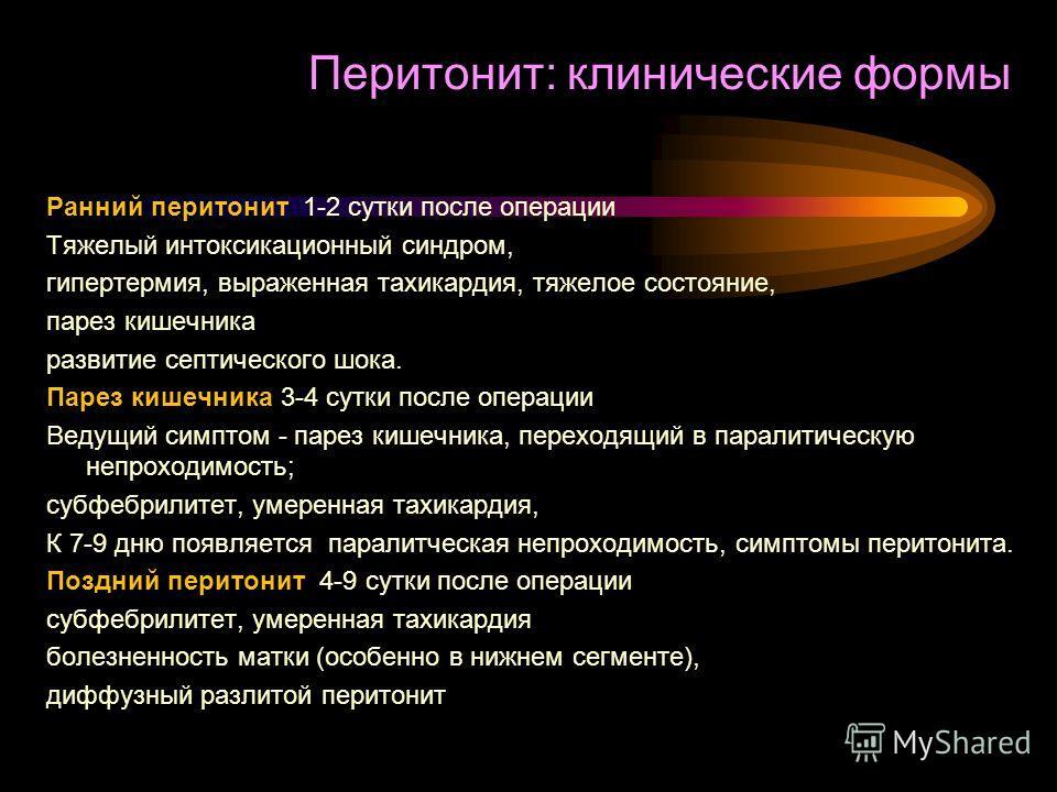 Перитонит: классификация По характеру экссудата: фибринозный, гнойный, серозный. По распространенности: местный ограниченные и диффузный перитонит. По стадиям: реактивный (образование экссудата ), токсический (подавление всех защитных свойств организ