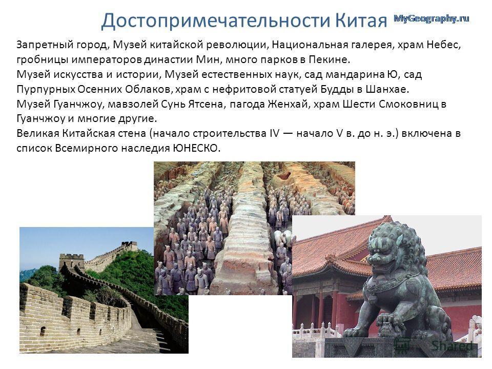 Презентация на тему Китай Скачать бесплатно и без регистрации  17 Достопримечательности