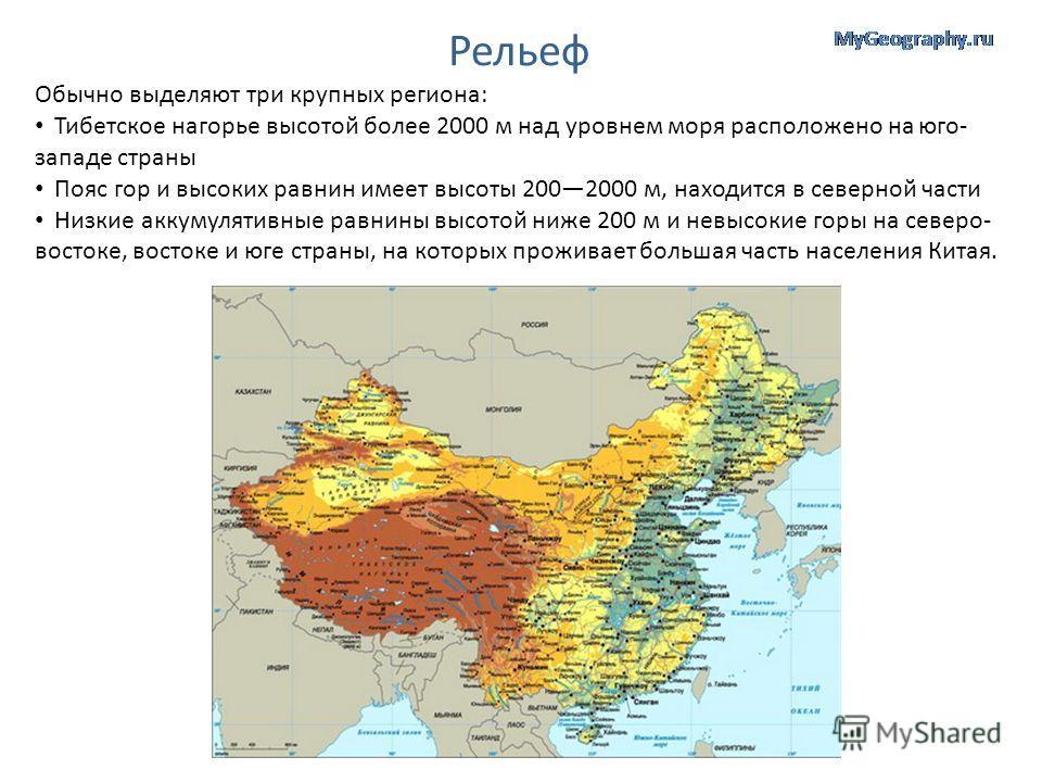 Рельеф Обычно выделяют три крупных региона: Тибетское нагорье высотой более 2000 м над уровнем моря расположено на юго- западе страны Пояс гор и высоких равнин имеет высоты 2002000 м, находится в северной части Низкие аккумулятивные равнины высотой н