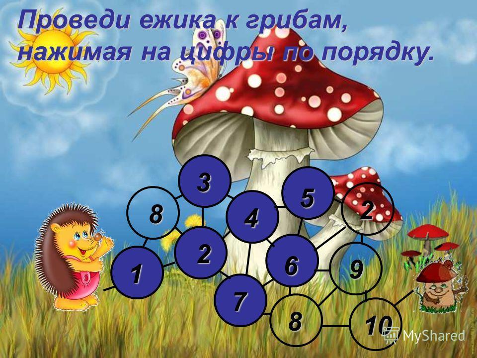 99991 2 33334 5 6 7 8 10 8 2 Проведи ежика к грибам, нажимая на цифры по порядку.