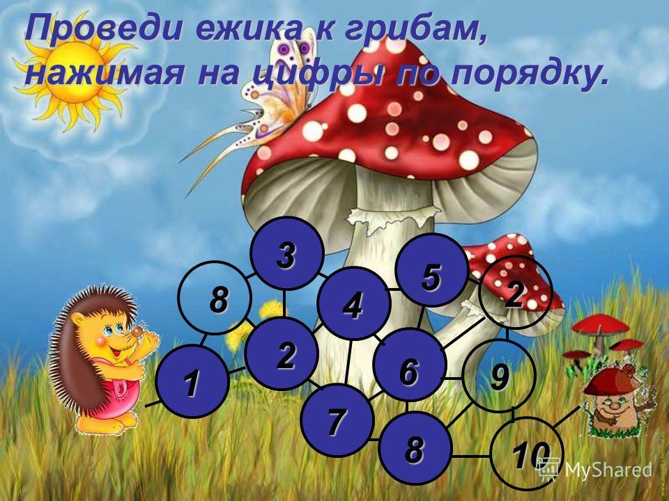 9 1 2 33334 5 6 7 8 10 8 2222 Проведи ежика к грибам, нажимая на цифры по порядку.