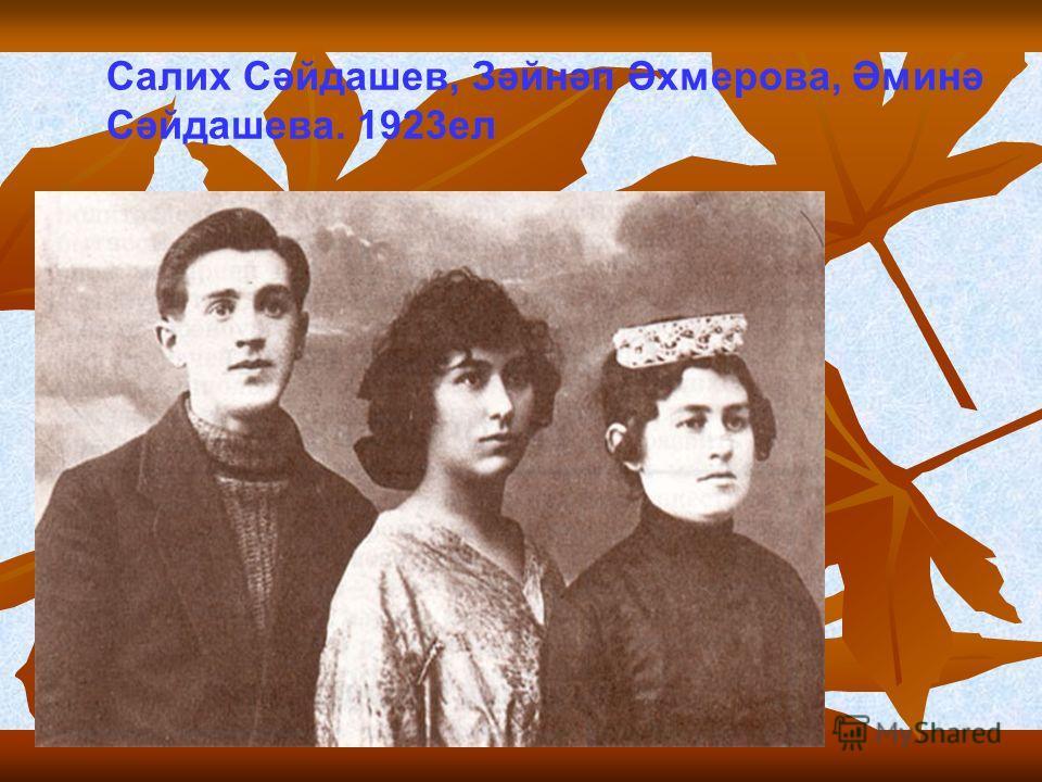 Салих Сәйдашев, Зәйнәп Әхмерова, Әминә Сәйдашева. 1923ел