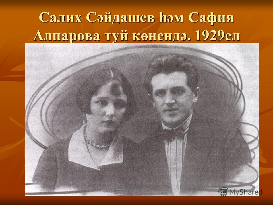 Салих Сәйдашев һәм Сафия Алпарова туй көнендә. 1929ел
