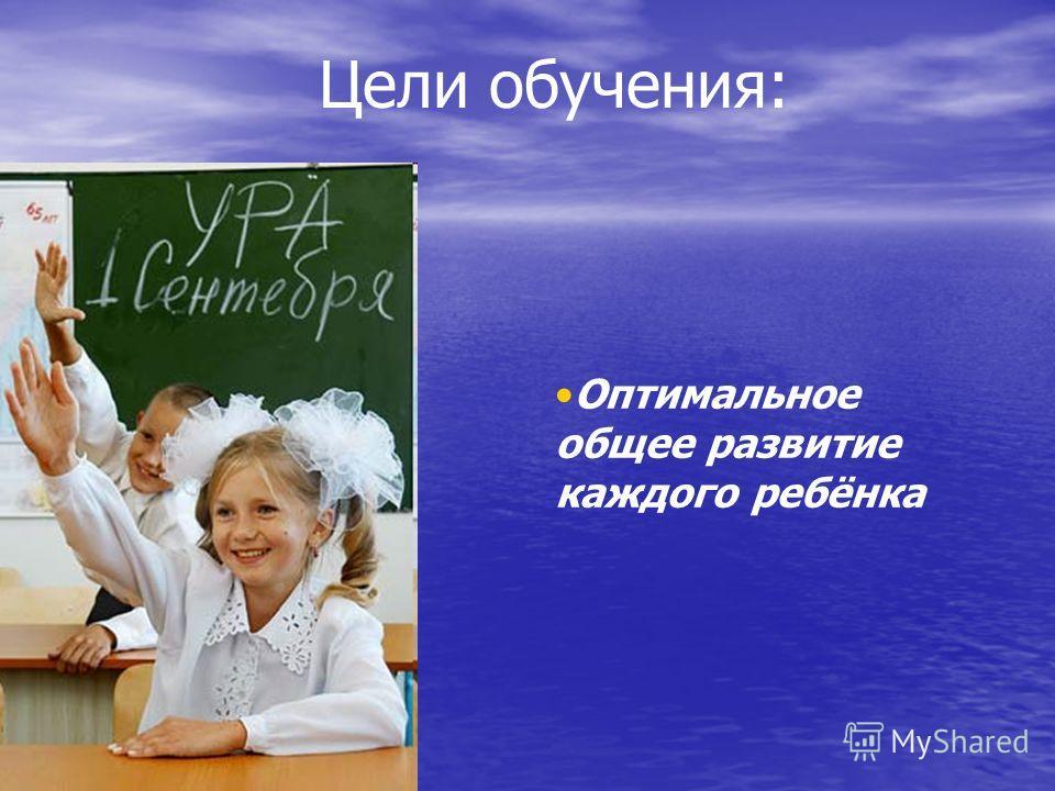 Цели обучения: Оптимальное общее развитие каждого ребёнка