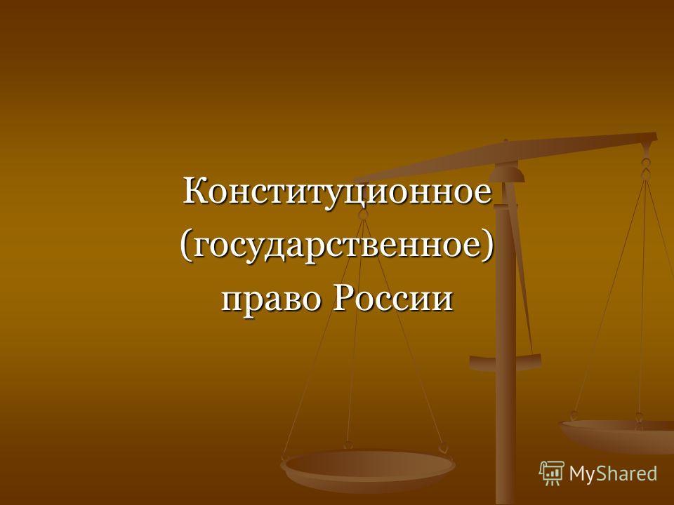 Конституционное(государственное) право России