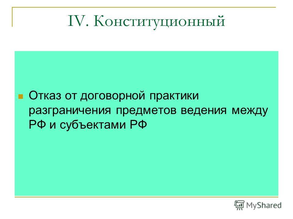 IV. Конституционный Отказ от договорной практики разграничения предметов ведения между РФ и субъектами РФ
