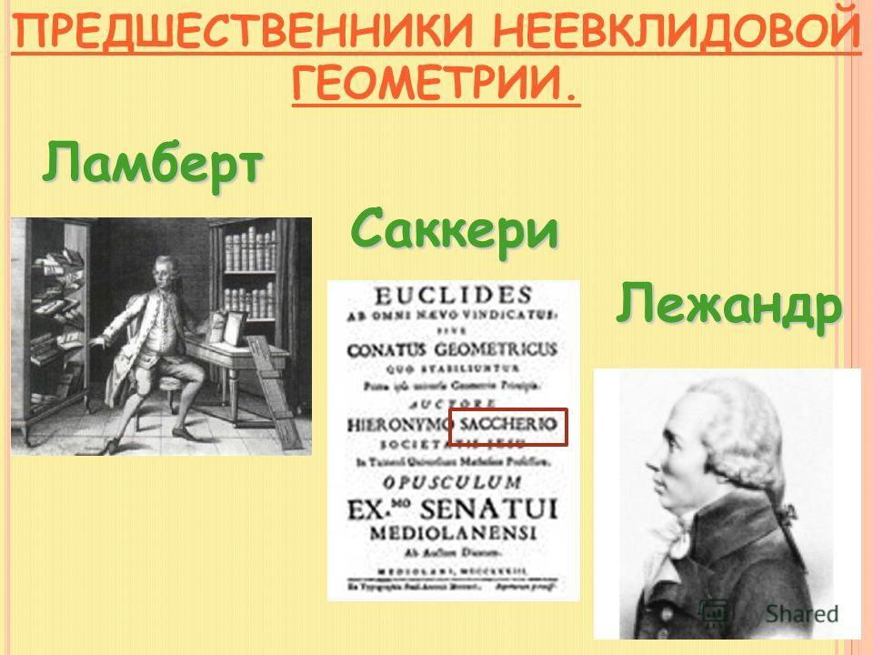 Ламберт Лежандр ПРЕДШЕСТВЕННИКИ НЕЕВКЛИДОВОЙ ГЕОМЕТРИИ.Саккери