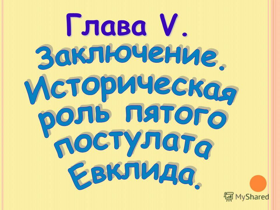 Глава V.