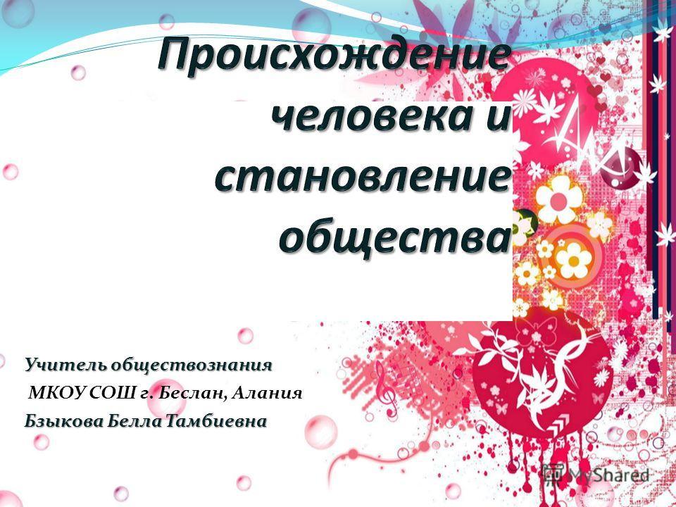 Учитель обществознания МКОУ СОШ г. Беслан, Алания Бзыкова Белла Тамбиевна,