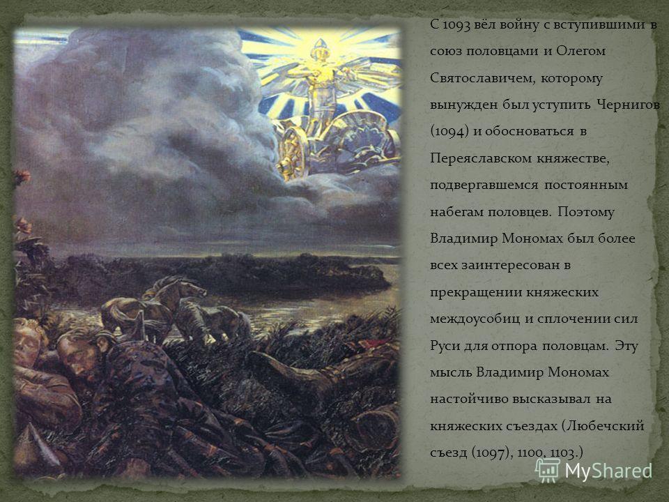 Сын князя Всеволода Ярославича (прозван Мономахом по имени матери дочери византийского императора Константина IX Мономаха). В юности был князем Ростова (10661073), в 10731078 правил в Смоленске. В 1073 заключил в Сутейске мир с Польшей. В 1078 его от