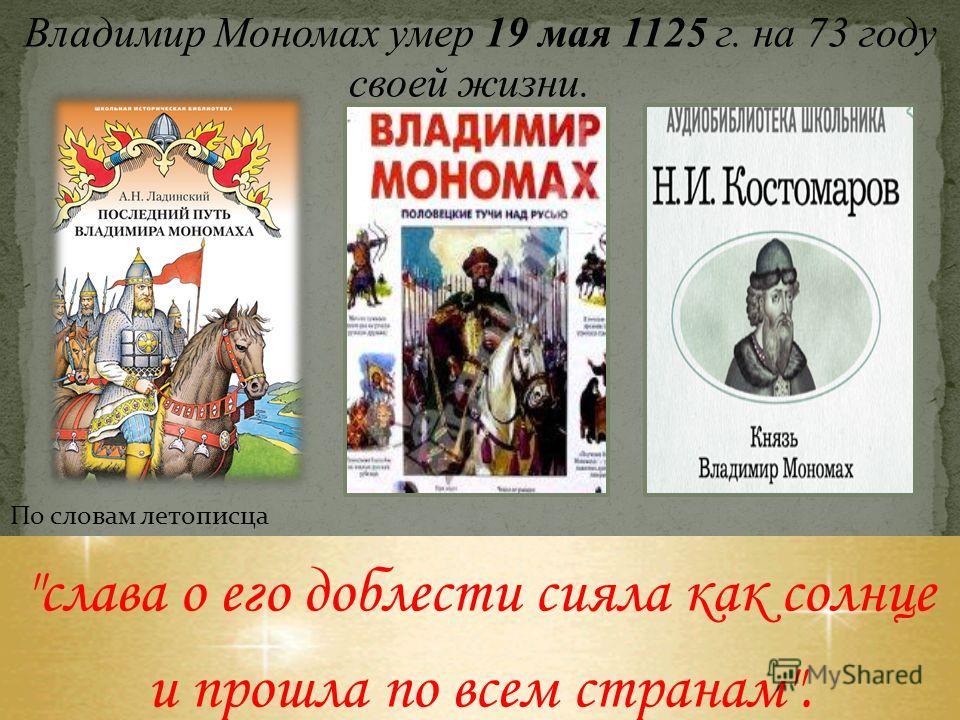 К XI в. за государством восточных славян окончательно закрепилось название