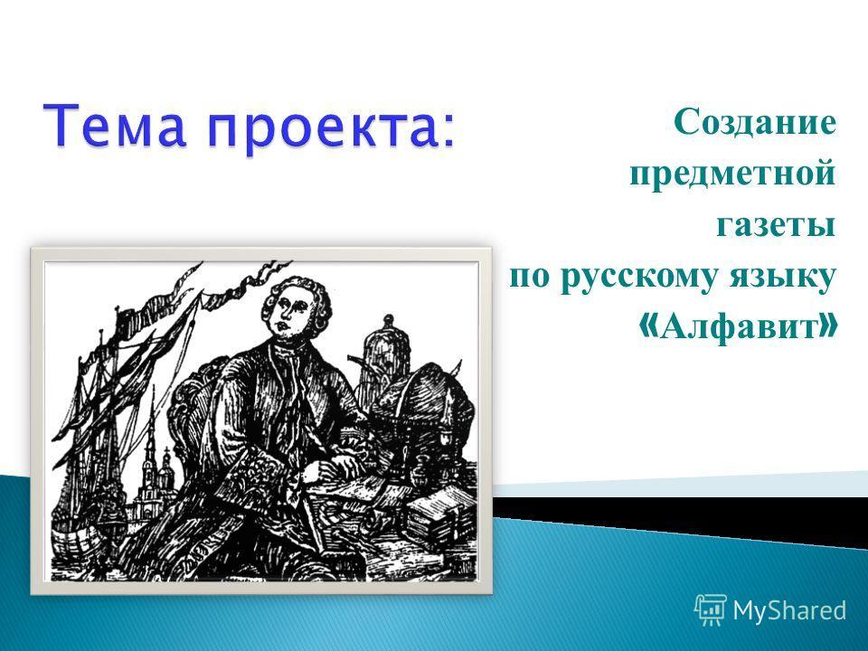 Создание предметной газеты по русскому языку « Алфавит »