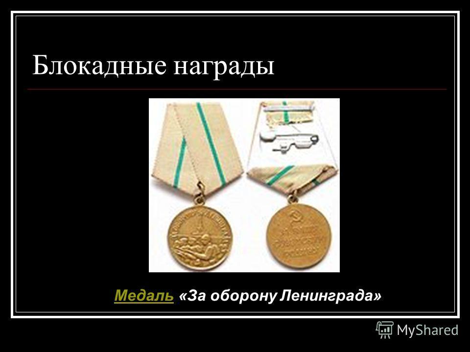 Блокадные награды МедальМедаль «За оборону Ленинграда»