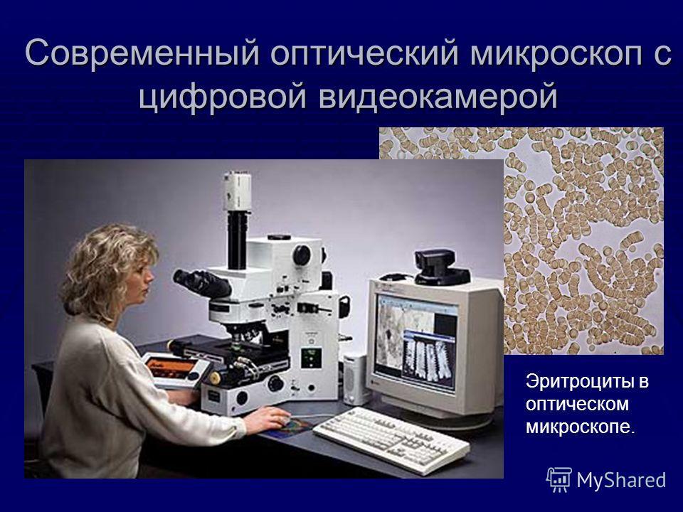Современный оптический микроскоп с цифровой видеокамерой Эритроциты в оптическом микроскопе.