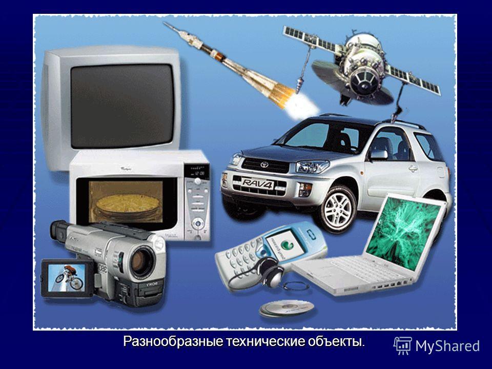 Разнообразные технические объекты.