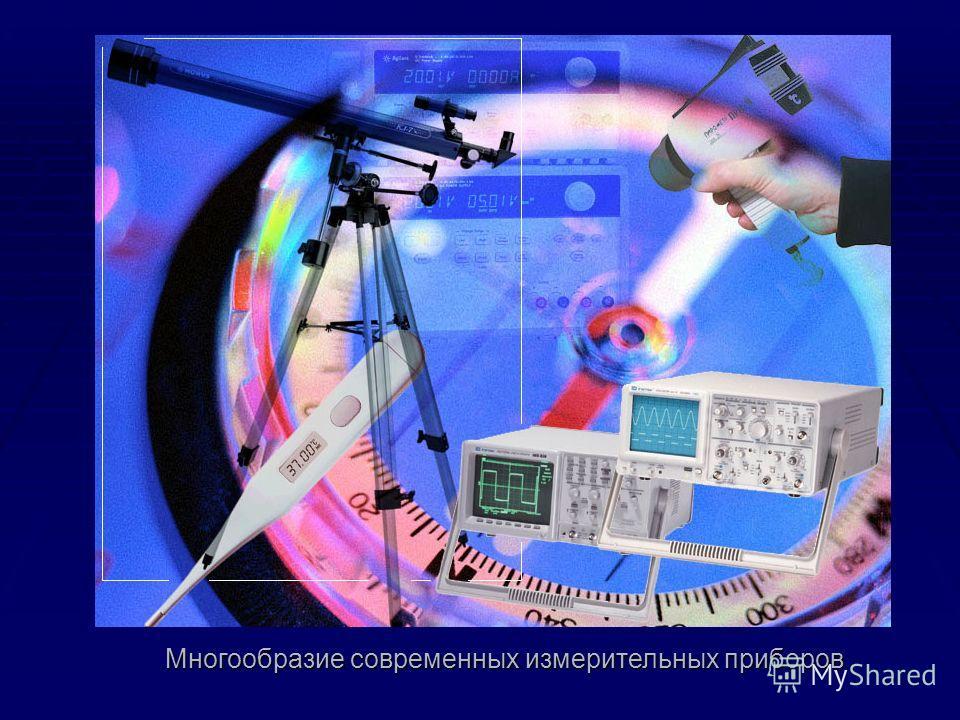 Многообразие современных измерительных приборов