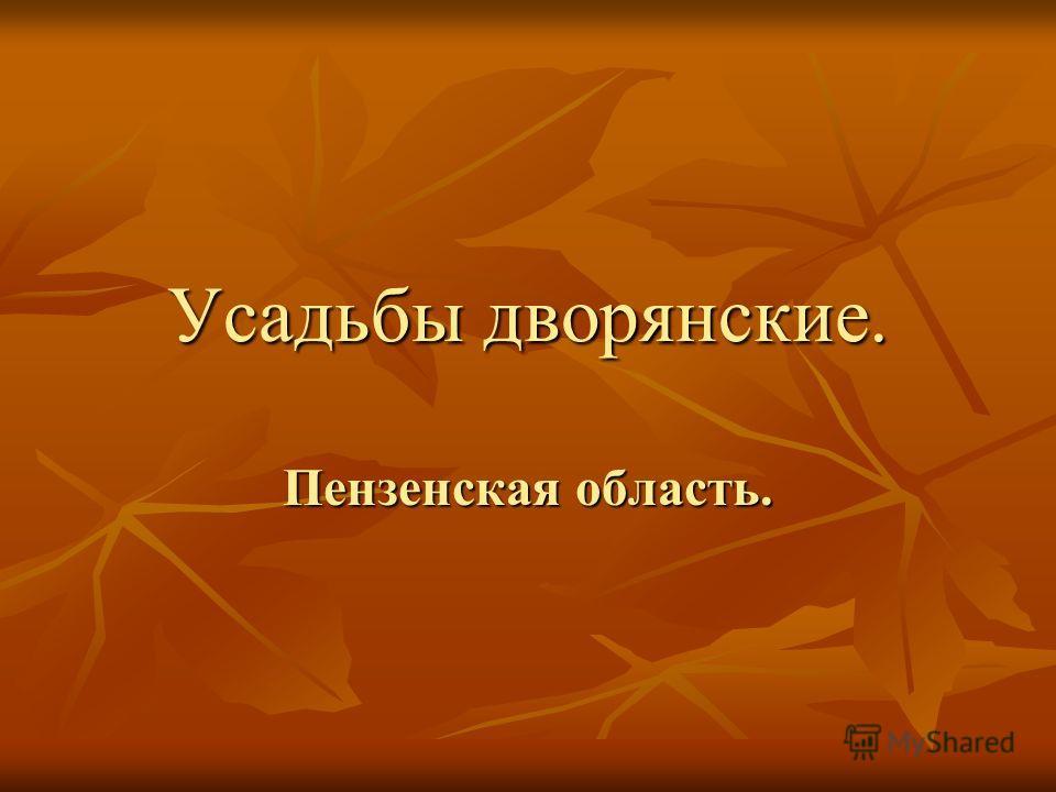 Усадьбы дворянские. Пензенская область.