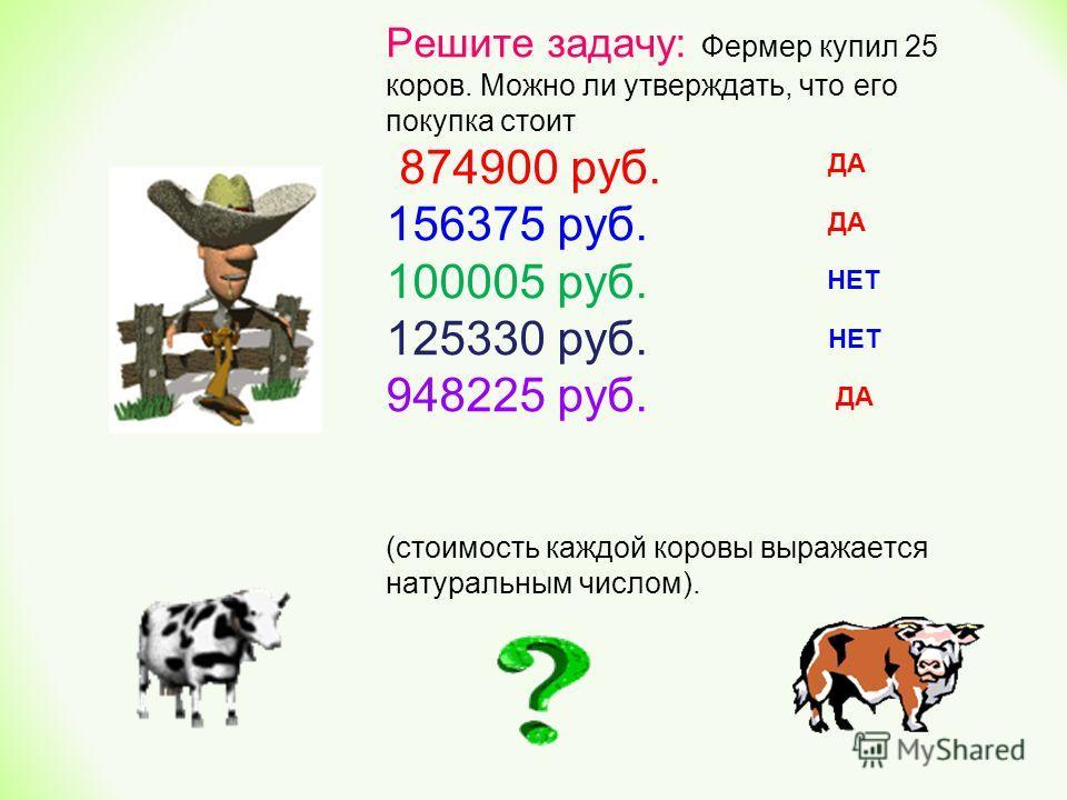 Признаки делимости на 4, на 25 и на 50. На 4 делятся числа, которые оканчиваются двумя нулями или у которых две последние цифры составляют число, делящееся на 4. Например:157312. На 50 делятся те числа, кото- рые оканчиваются на 00 или 50. Например: