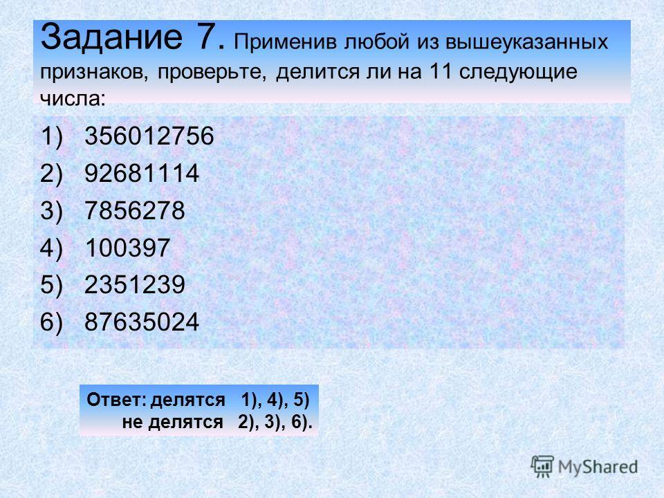 Существует и другой признак делимости на 11, удобный для не очень длинных чисел. Испытуемое число разби вают слева на группы по две цифры в каждой и складывают эти группы. Если полученная сумма кратна 11, то испытуемое число кратно 11. Испытаем число