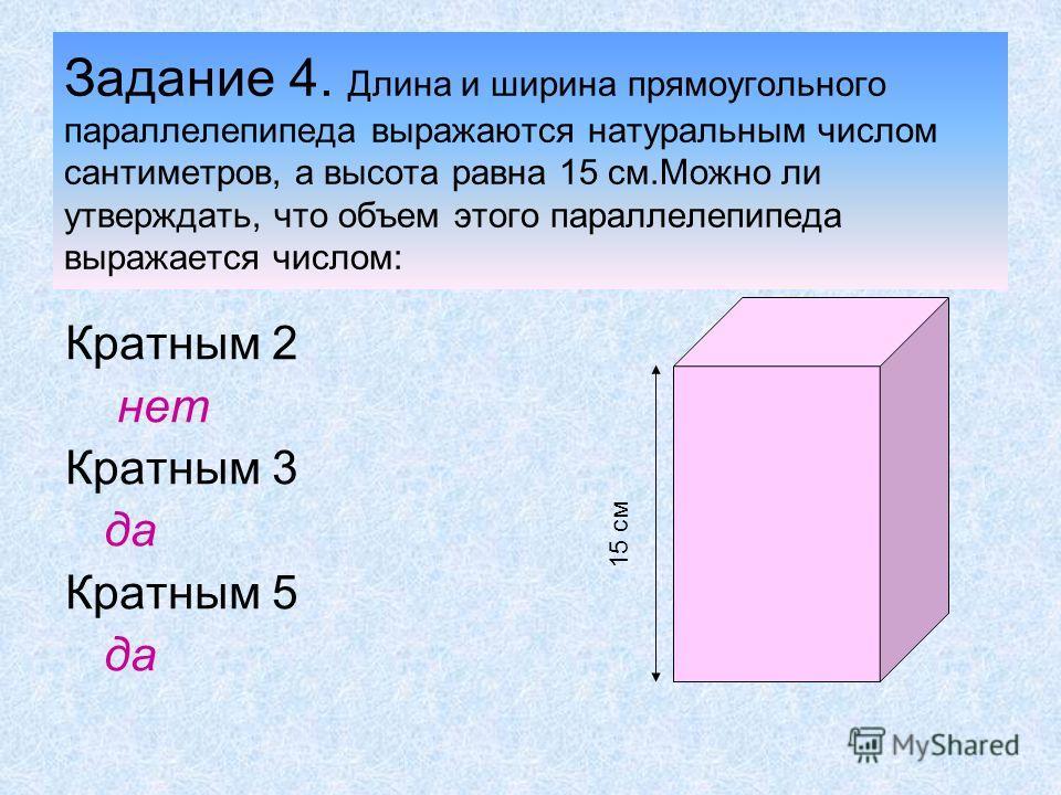Задание 3. Отметьте буквой В – верные утверждения и буквой Н – неверные. 1 Число 945 делится на 3 и на 5 2 Число 8569 кратно 2 3 2700 делится на 2;5;3;9;10 одновременно 4 Число 3 – делитель 157 5 Число 5 – делитель 524 6 Число 9 – делитель 818 7 Числ