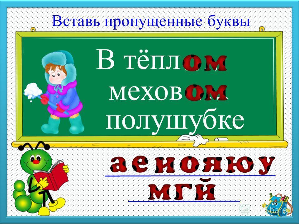 Душист Вставь пропущенные буквы лесн землянику …..