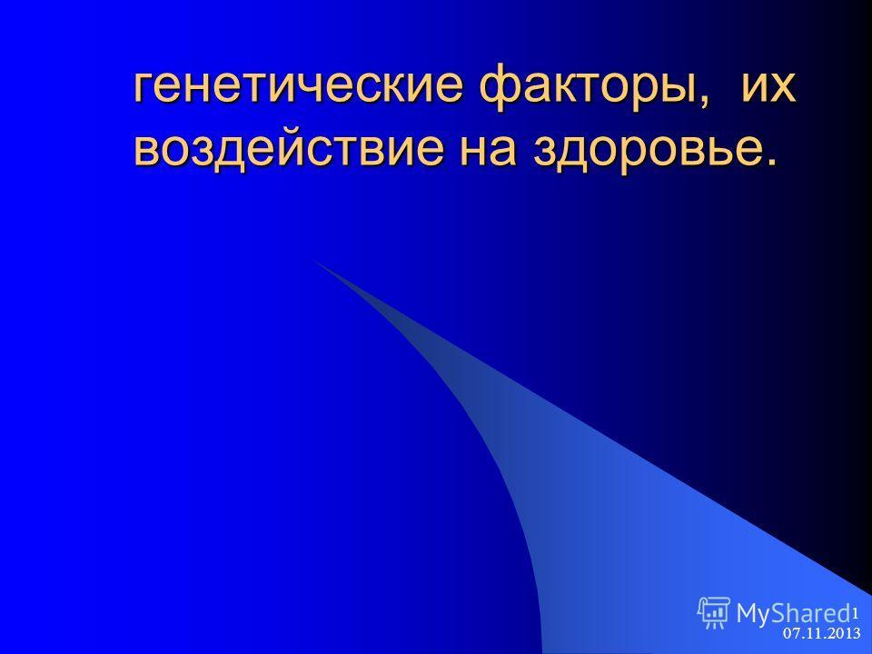 07.11.2013 1 генетические факторы, их воздействие на здоровье.
