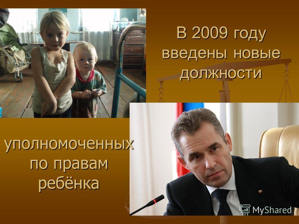 В 2009 году введены новые должности уполномоченных по правам ребёнка
