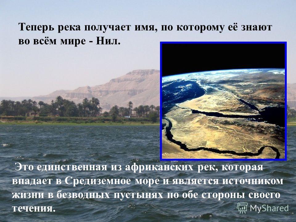 У города Хартум Белый Нил сливается с Голубым Нилом, который берёт начало с Эфиопского нагорья, вытекая из озера Тана. Исток Голубого Нила Озеро Тана