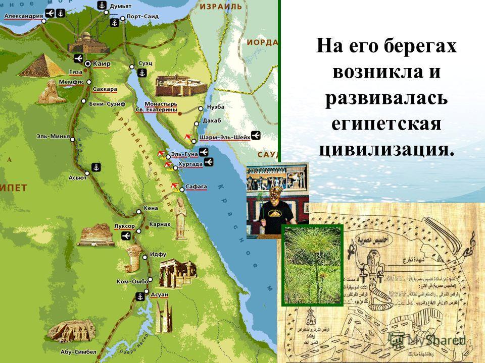 Теперь река получает имя, по которому её знают во всём мире - Нил. Это единственная из африканских рек, которая впадает в Средиземное море и является источником жизни в безводных пустынях по обе стороны своего течения.