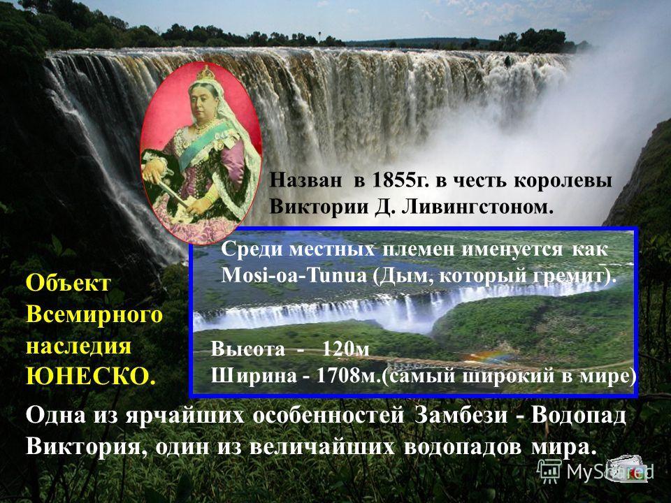 Название было дано реке её первооткрывателем среди европейцев Давидом Ливингстоном и происходит от искажённого Касамбо Уэйзи - названия на одном из местных диалектов.